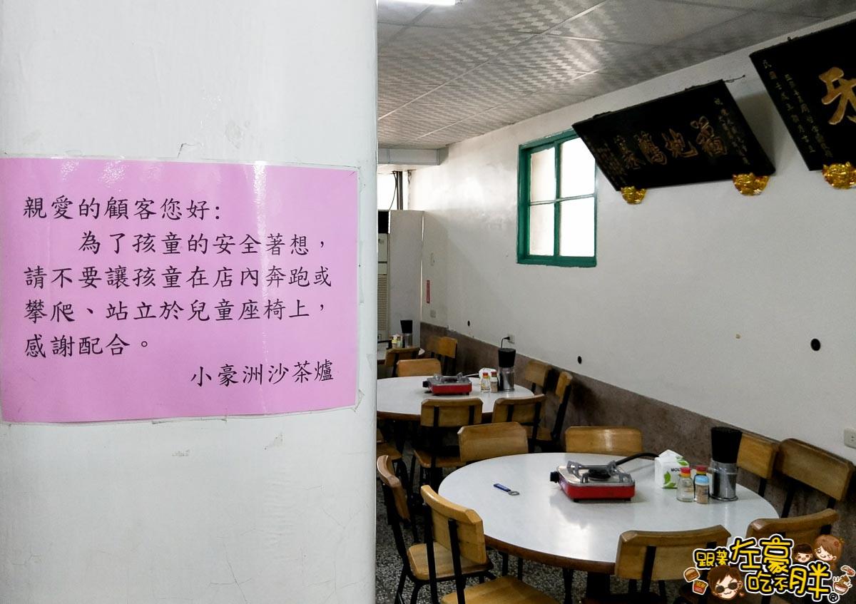 台南小豪洲沙茶爐-23