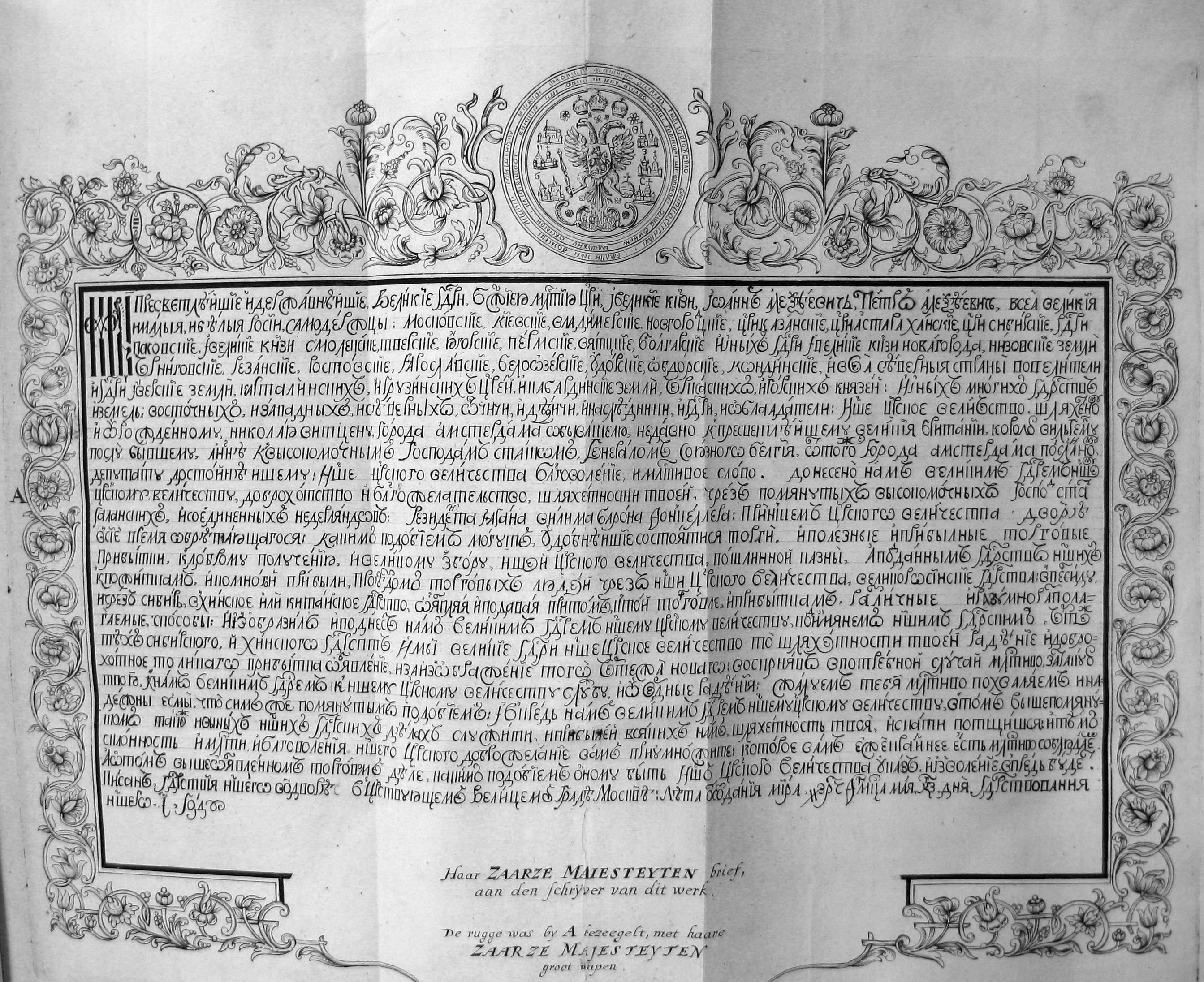 Письмо Их Царских Величеств автору этого труда. На обороте письмо запечатано печатью с Гербом Их Царских Величеств