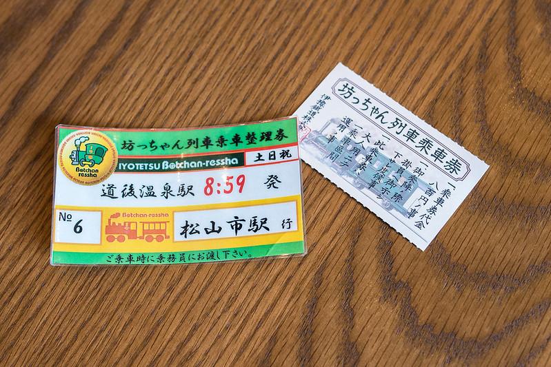 坊っちゃん列車の切符と整理券