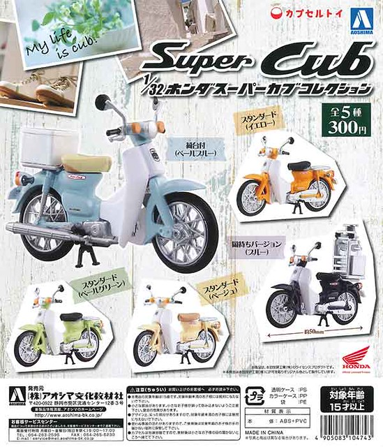 青島文化教材社 – 1/32 比例 「Super Cub機車」好評 新色第二彈 續推!1/32 ホンダスーパーカブコレクション 色替えバージョン