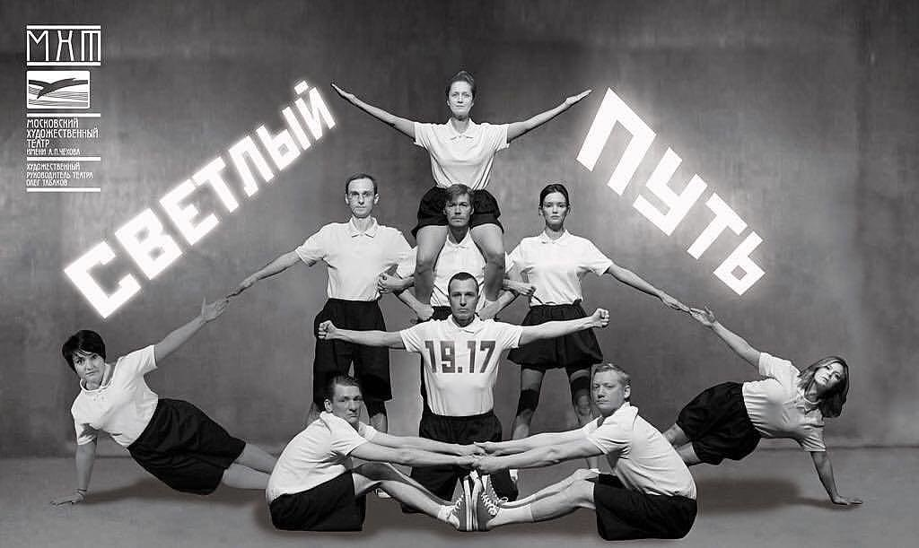 "Афиша спектакля ""Светлый путь 19.17"""