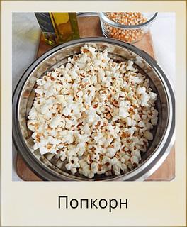 Как приготовить попкорн дома, хитрости, советы, пошаговые фотографии | HoroshoGromko.ru