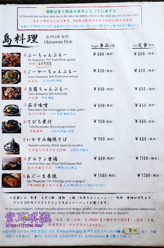 琉球茶房菜單