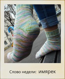 Слово недели: имярек.  Вычитано у Стругацких. | HoroshoGromko.ru