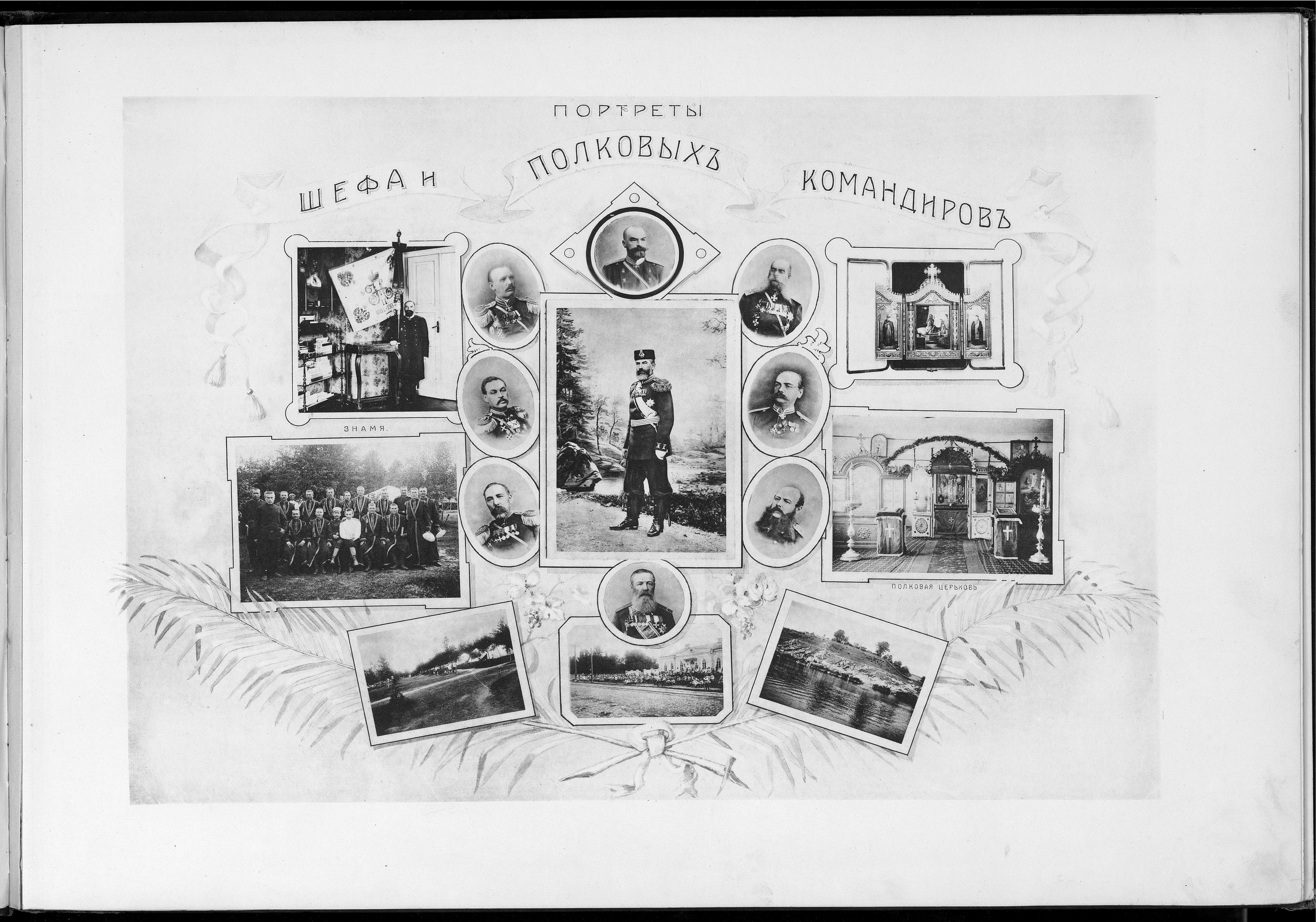 02. Портреты Шефа и полковых Командиров
