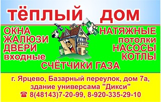 tepliy-dom-02_web