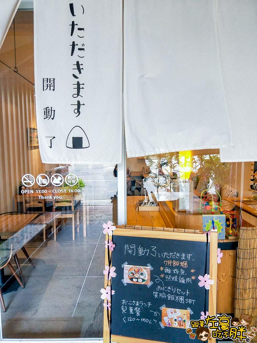 開動了日本家庭料理-16