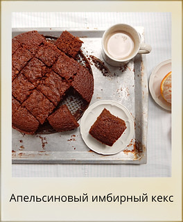 Апельсиновый имбирный кекс с патокой и мёдом | HoroshoGromko.ru