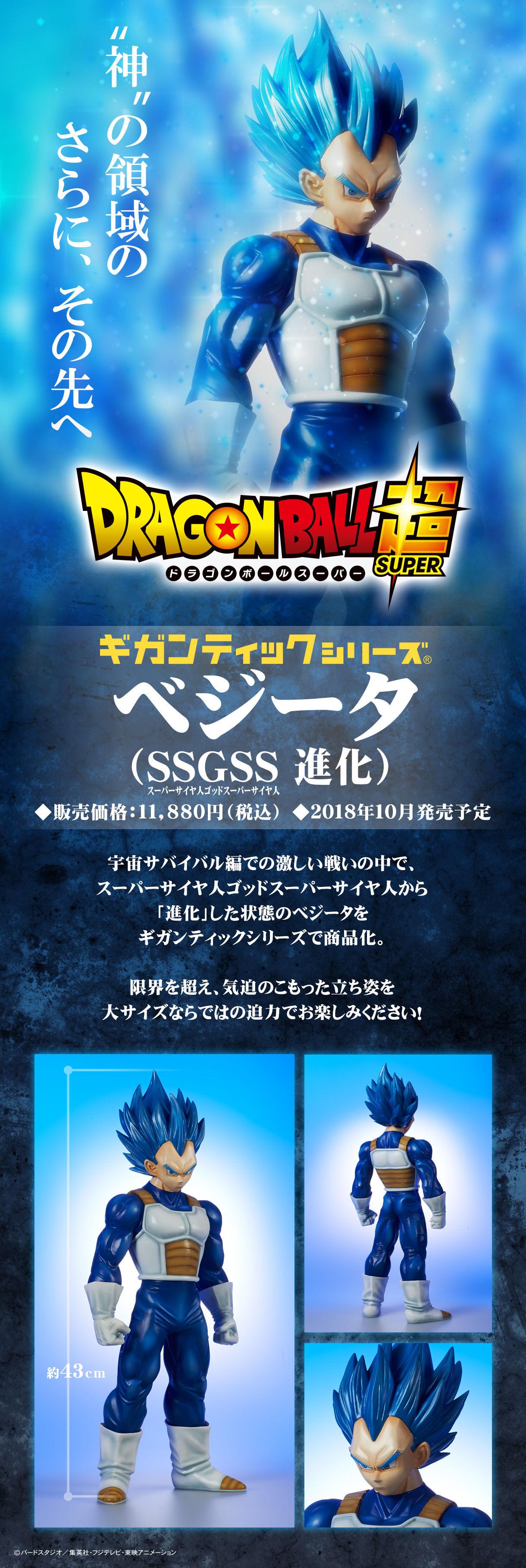 進化到神的領域!Gigantic Series《七龍珠超》貝吉塔(SSGSS 進化)!ギガンティックシリーズ ドラゴンボール超 ベジータ(SSGSS 進化)