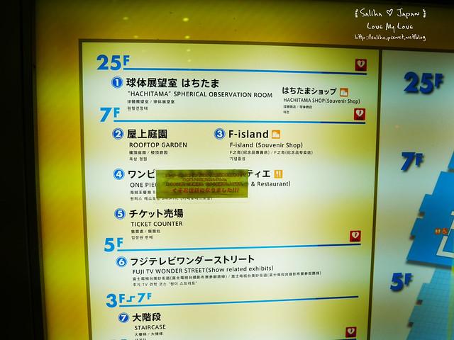 台場一日遊台場海濱公園夜景百貨公司必看 (37)