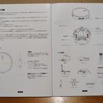 Diggro D300 ロボット掃除機 開封レビュー (7)