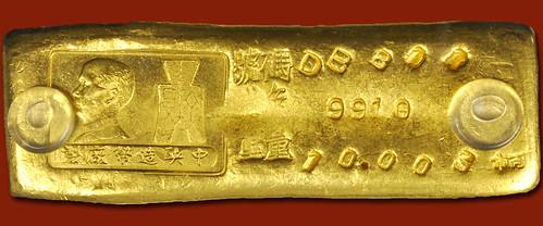 1945 Chinese 10 Tael Gold Ingot