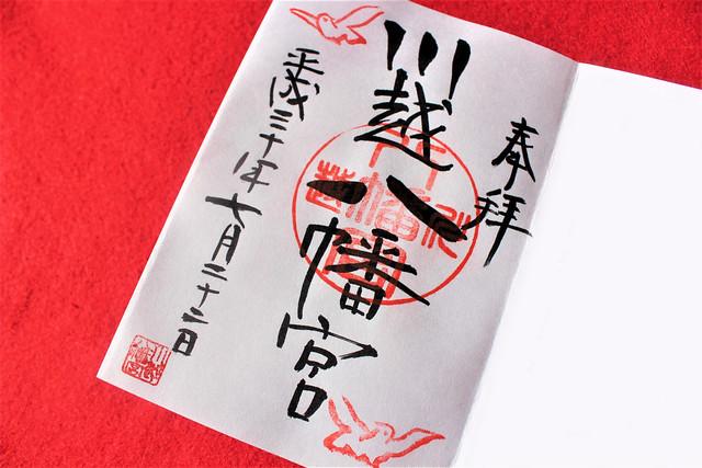 kawagoehachiman-gosyuin030