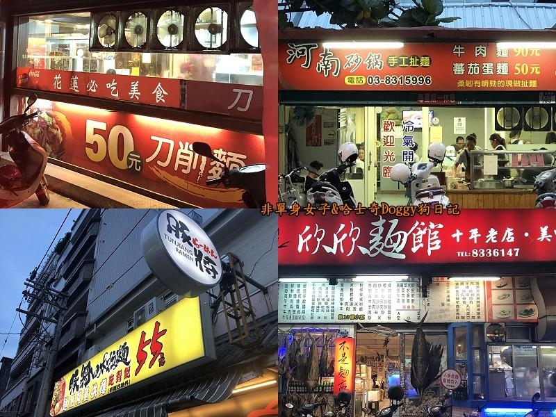 花蓮半日遊3-20麵店