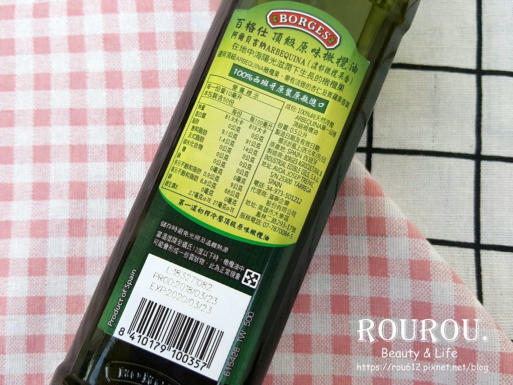 BORGES百格仕_阿爾貝吉納橄欖油4[1]