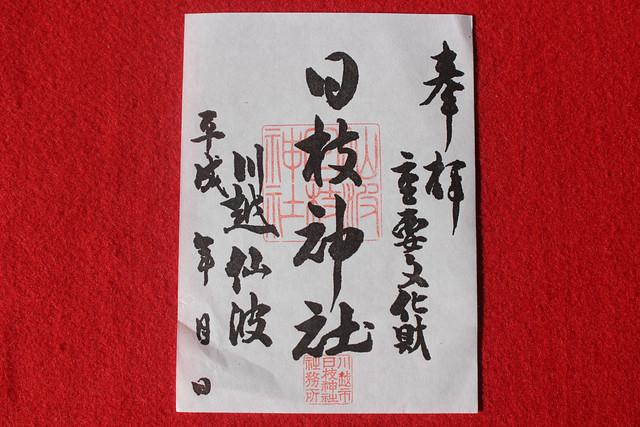 kawagoehie-gosyuin010