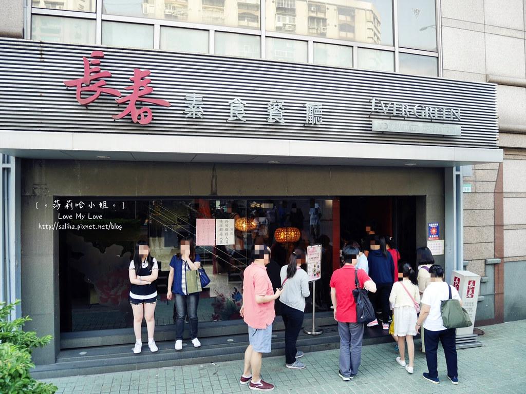 台北長春素食下午茶餐廳吃到飽 (1)