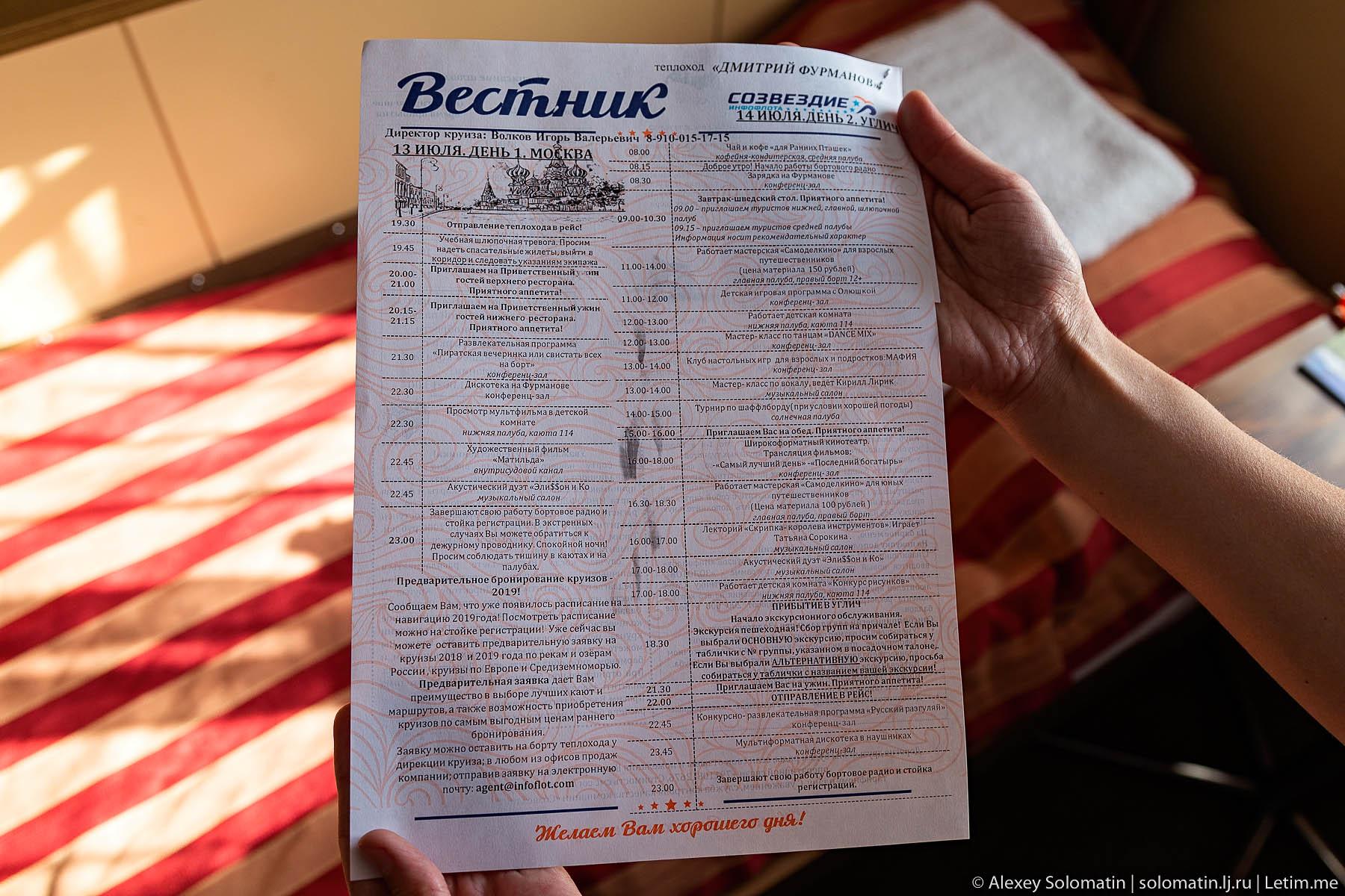 Круиз Москва-Углич-Москва Инфофлот круиз