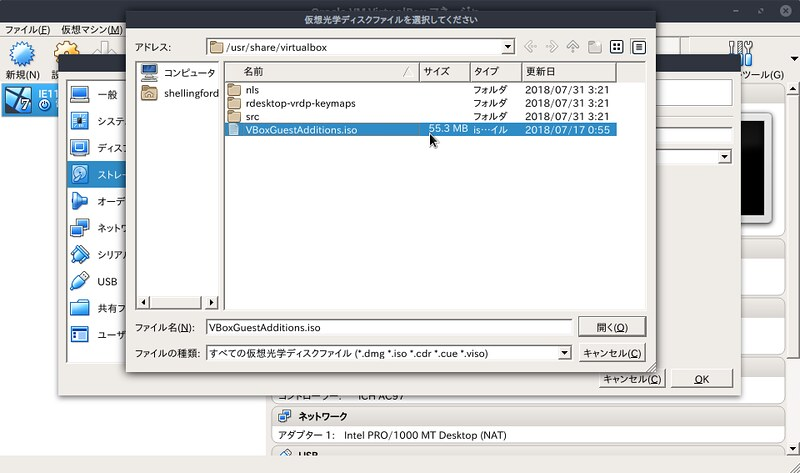 Oracle VM VirtualBox マネージャー_054