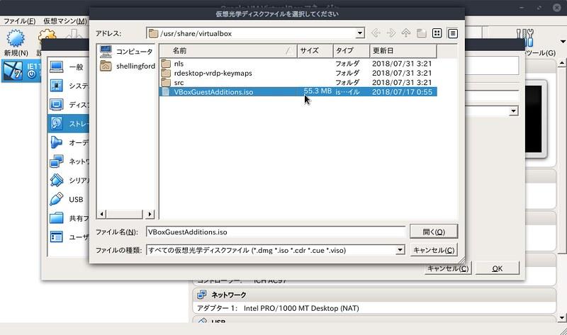 Oracle VM VirtualBox マネージャー_054