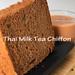 cake_thaimilktea08