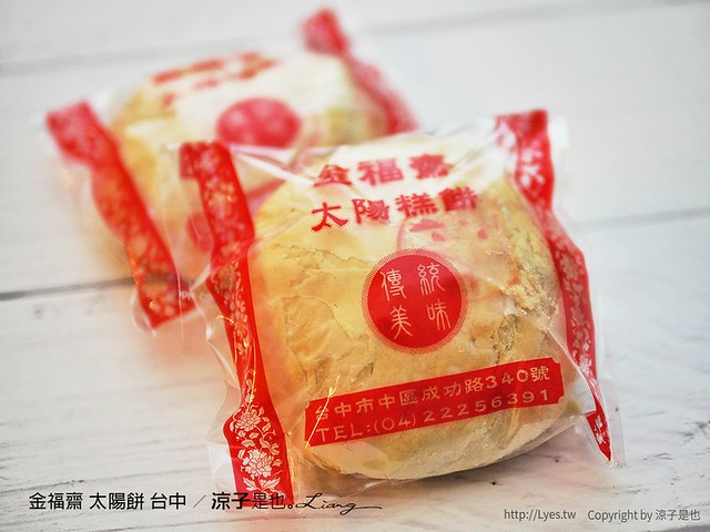金福齋 太陽餅 台中 2