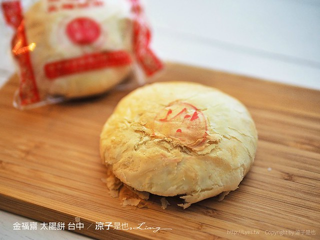 金福齋 太陽餅 台中 4