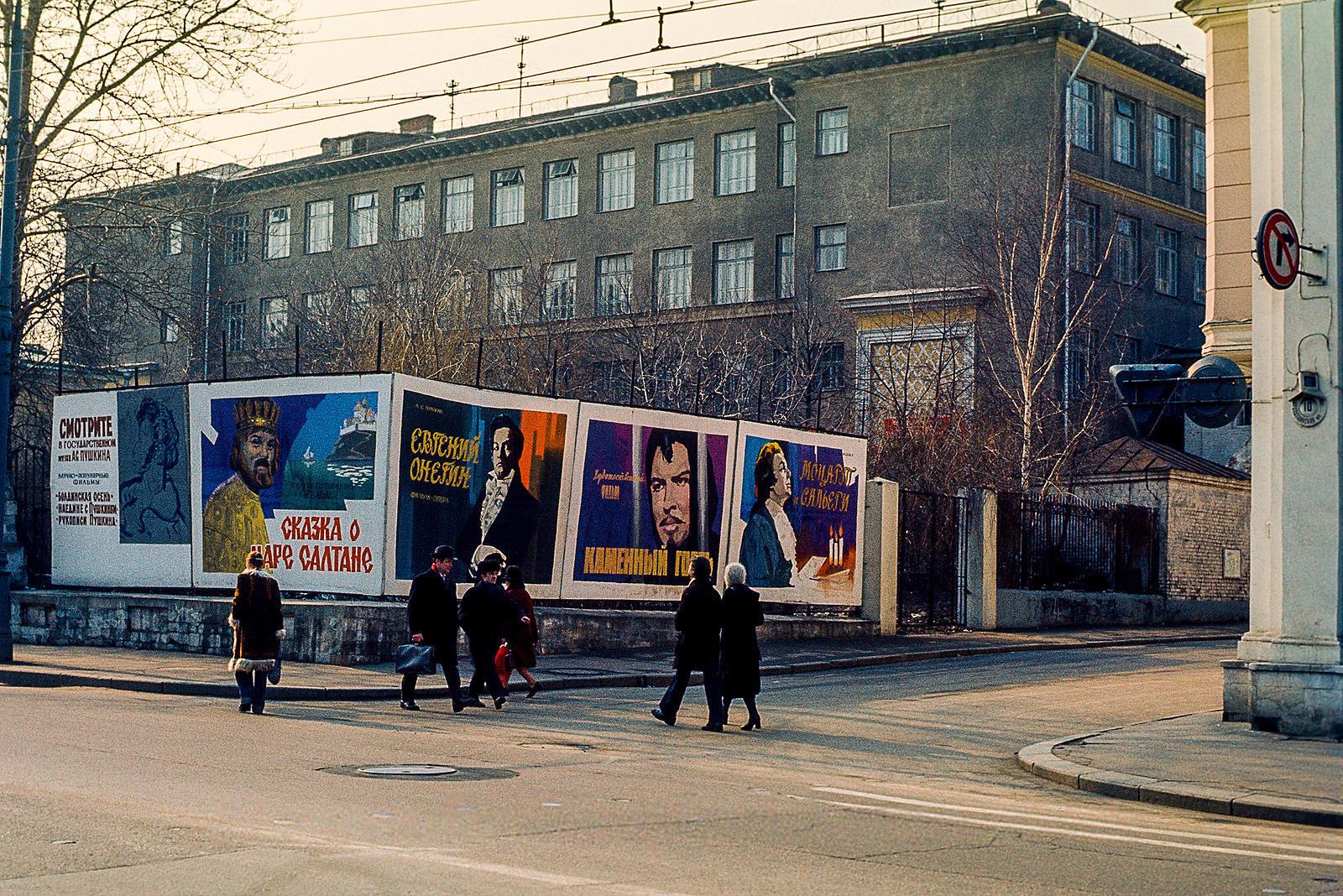 Афиши на Кропоткинской улице