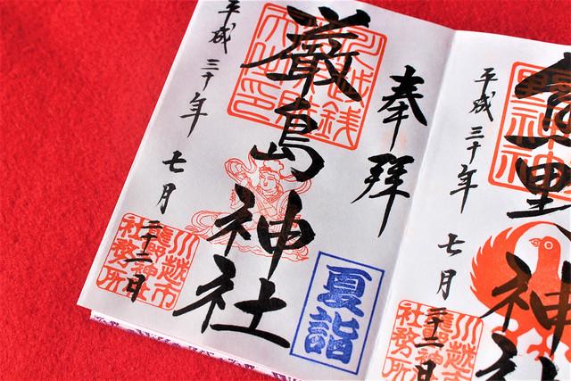 kawagoekumano-gosyuin060