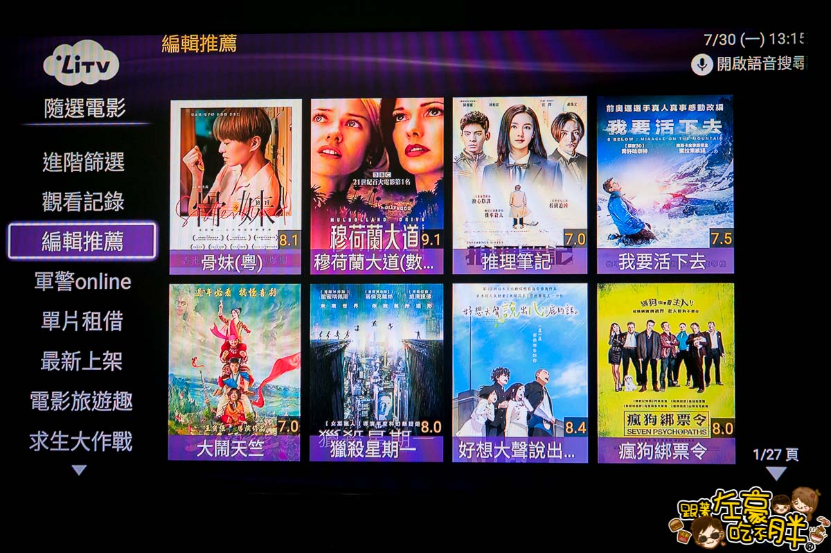 鴻海4K電視盒子開箱-10