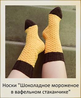 Носки Шоколадное мороженое, связаны спицами сверху вниз, узор из лицевых и изнаночных петель и пятка strong | HoroshoGromko.ru