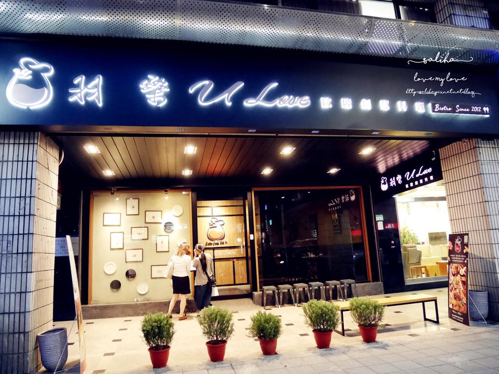 台北松山區小巨蛋站附近餐廳Ulove羽樂歐陸創意料理 (3)
