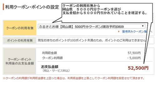 okayamacouponjalan012