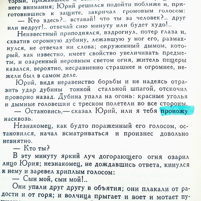 Интересные слова из неоконченного романа М. Ю. Лермонтова