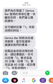 Apple 台北101 簡訊服務