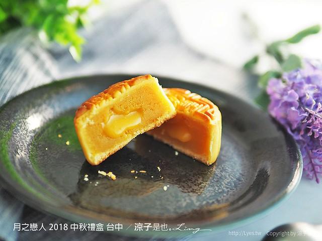 月之戀人 2018 中秋禮盒 台中 24