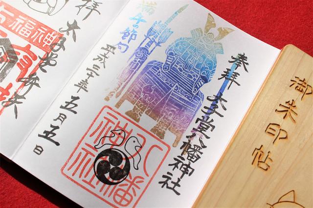 太子堂八幡神社の端午の節句御朱印