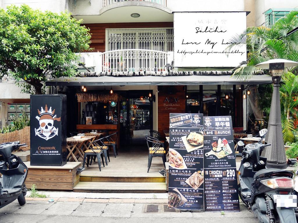 台北東區主題餐廳推薦ABV加勒比海餐酒館