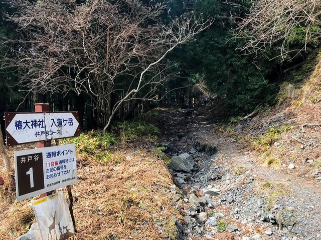 入道ヶ岳 井戸谷 登山口