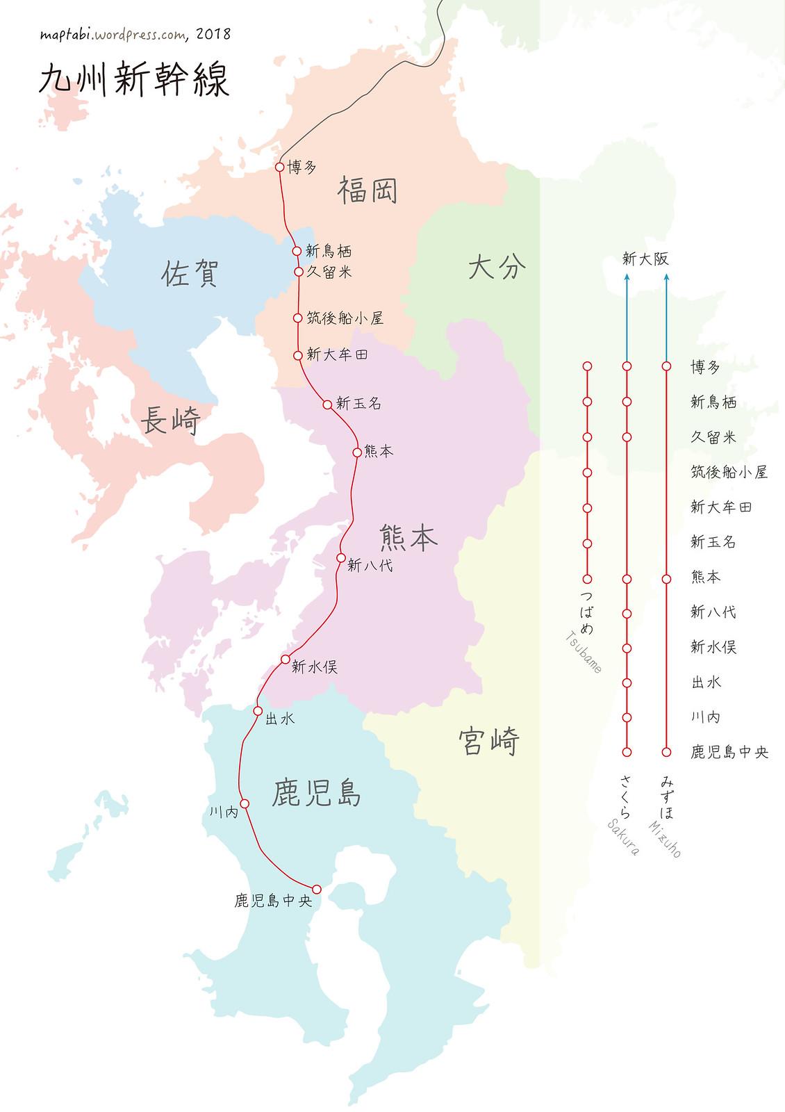 kyushu_shinkansen