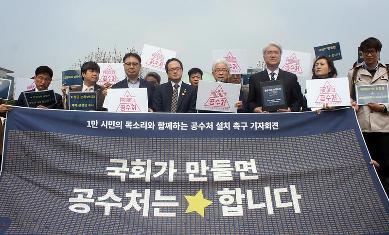 2018_공수처설치촉구공동행동