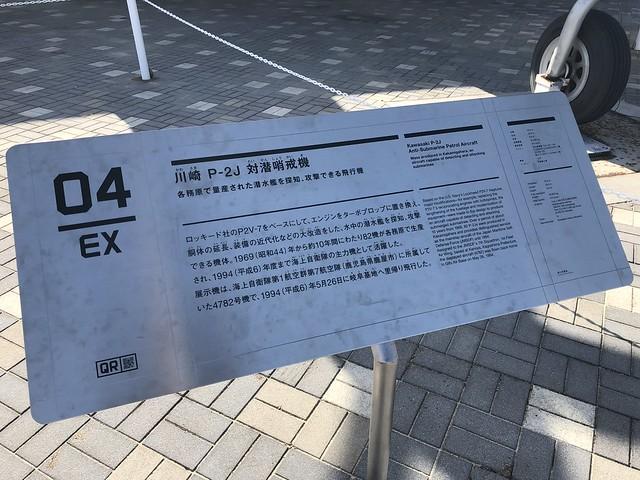 岐阜かかみがはら航空宇宙博物館 P-2J説明板 IMG_0155