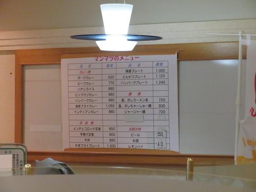 福島競馬場の万松のメニュー