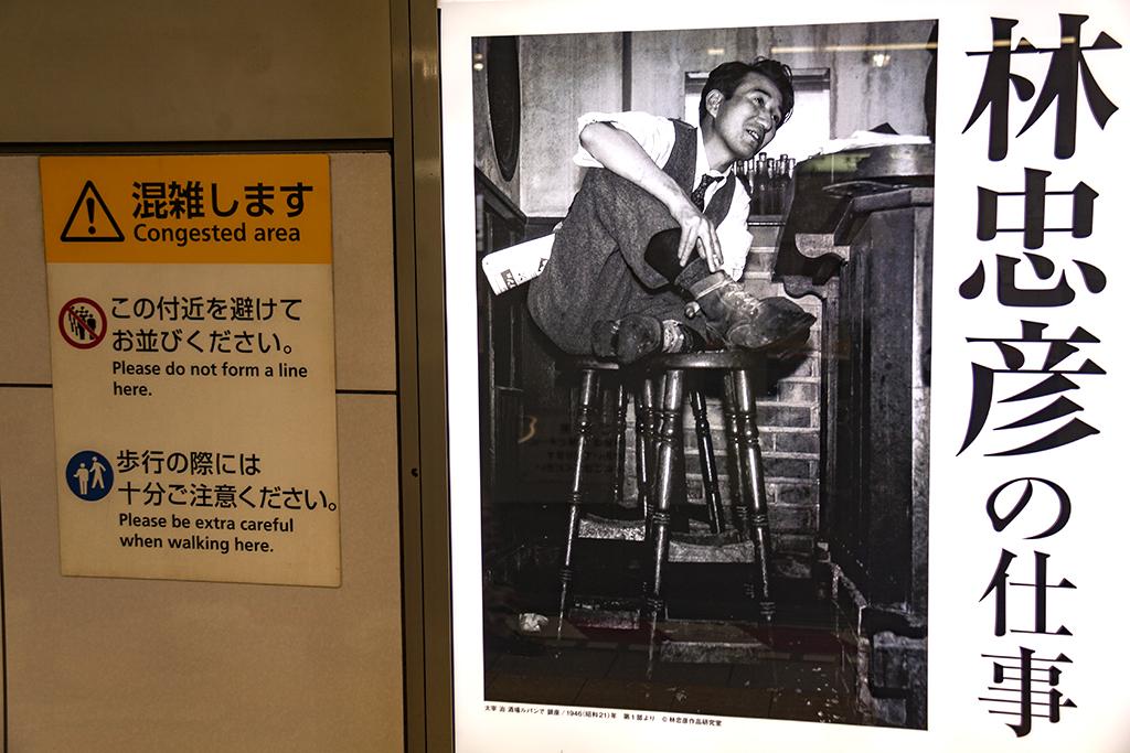 Osamu Dazai--Tokyo