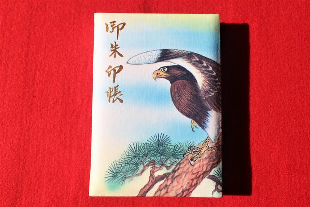 鷲神社の御朱印帳(台東区)