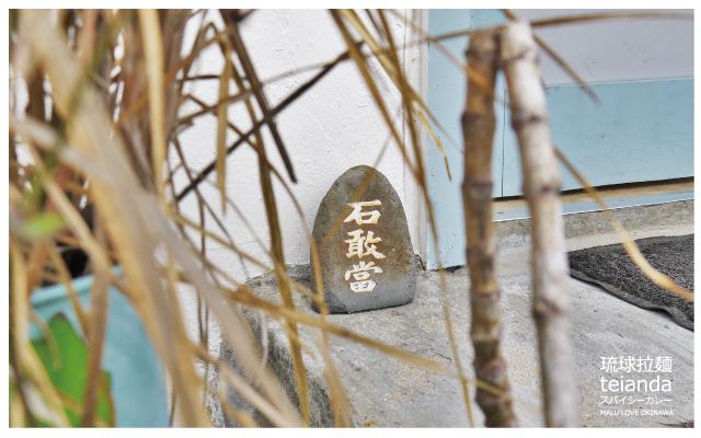 琉球拉麵teianda-3