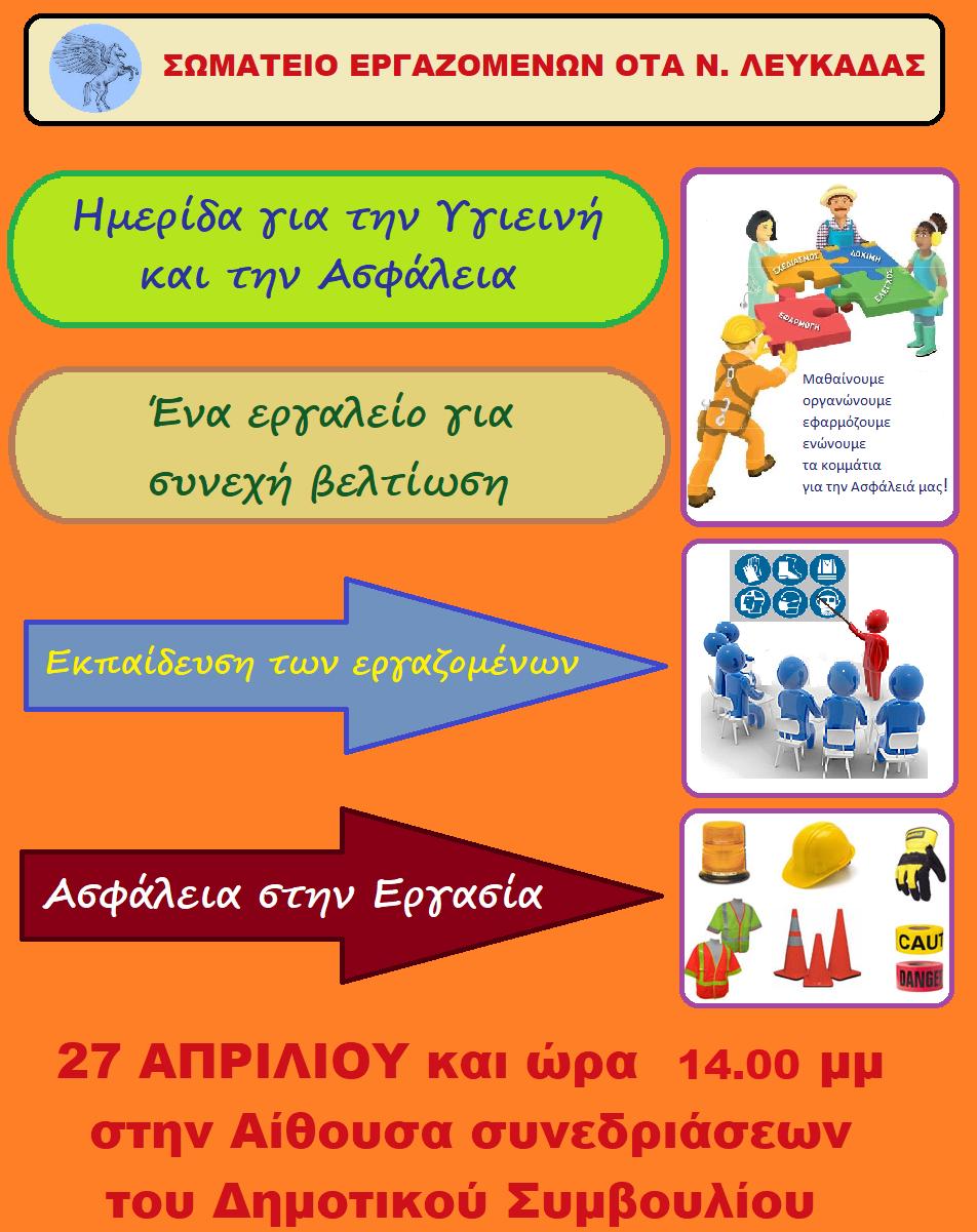 αφισα για την Υγιεινή και Ασφάλεια