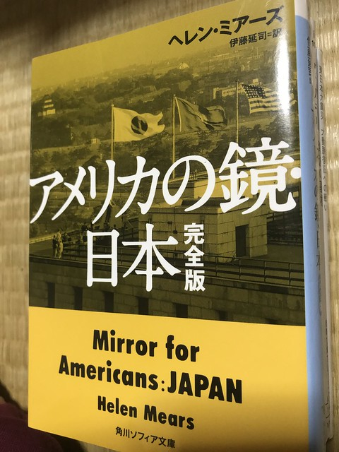 Mirror for Americans: JAPAN アメリカの鏡・日本