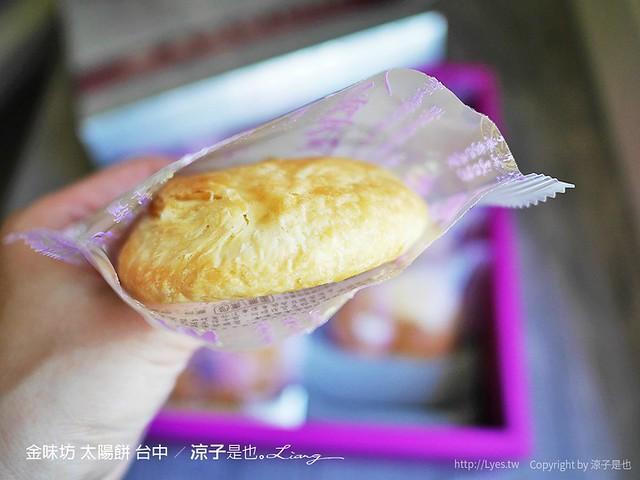 金味坊 太陽餅 台中 4