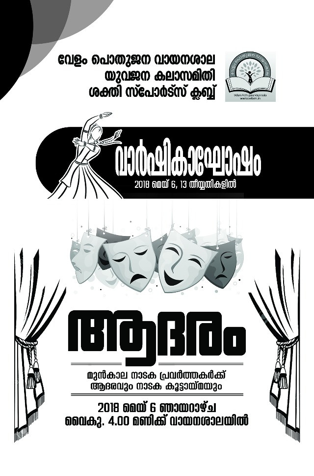 2018-05-06-Drama-aadaram_notice